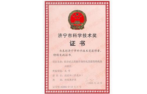 济宁市科学技术奖