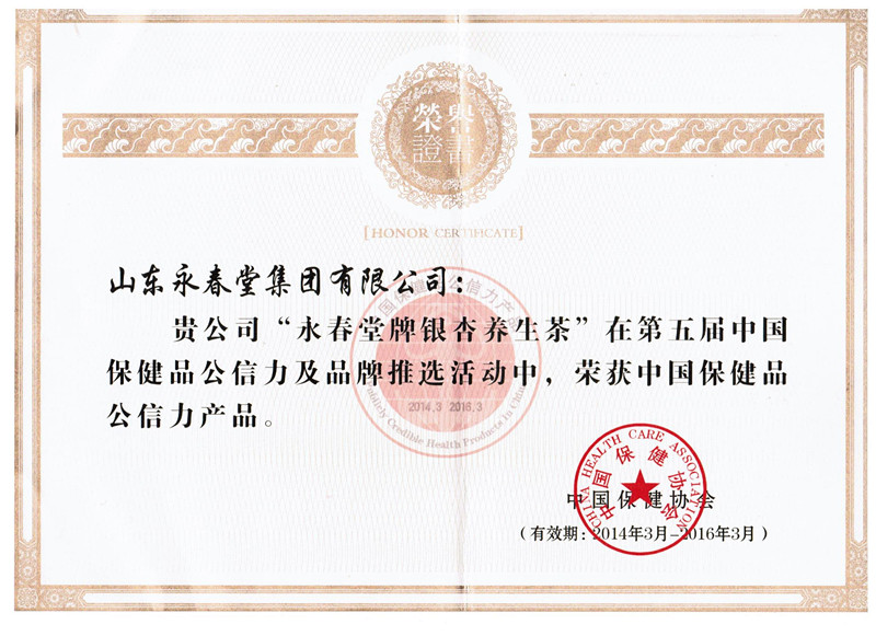 公信力产品证书